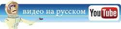 Просмотреть видео на русском